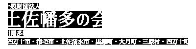 関東幡多の会|四万十市・宿毛市・土佐清水市・黒潮町・大月町・三原村・四万十町