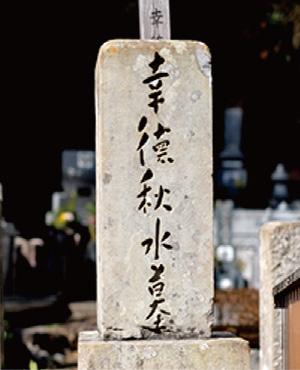 幸徳秋水の墓